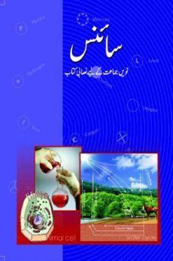 NCERT Book Science For Class IX (Urdu)