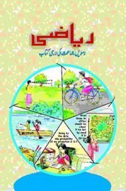 NCERT Book Mathematics For Class X (Urdu)