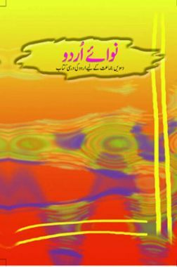NCERT Book Nawa-E-Urdu For Class X