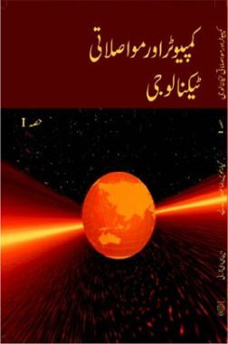 NCERT Book Craft And Tradition For Class XI (Urdu)