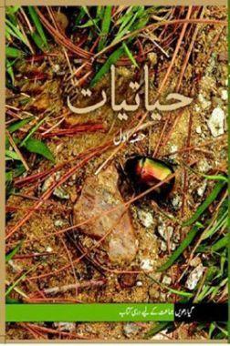 NCERT Book Hayatiyaat For Class XI (Urdu)