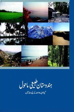 NCERT Book Hindustan Tabie Mahol For Class XI (Urdu)