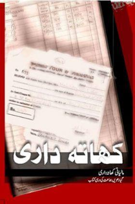 NCERT Book Khatadari-I For Class XI (Urdu)