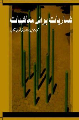NCERT Book Shumariya Bar-E- Mushiyat For Class XI (Urdu)