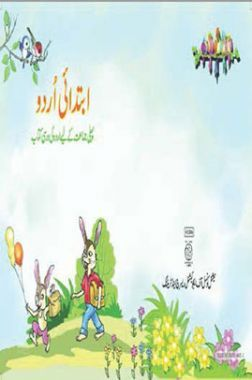 NCERT Ibtedai Urdu Textbook For Class-I