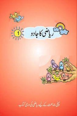 NCERT Riyazi Ka Jadoo-I Textbook For Class-I (Urdu)