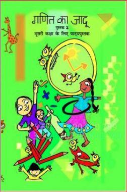 गणित का जादू-२ दूसरी कक्षा के लिए गणित की पाठ्यपुस्तक