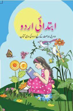 NCERT Ibtedai Urdu Textbook For Class-II