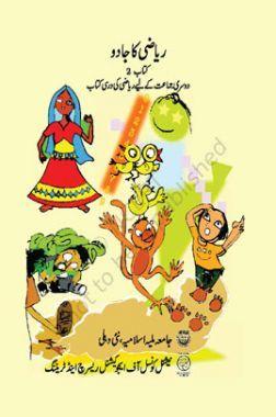 NCERT Riyazi Ka Jadoo Textbook For Class-II(Urdu)