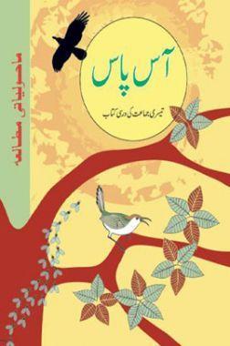 NCERT Aas-Pass Textbook For Class-III (Urdu)