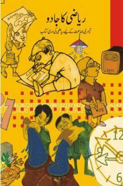 NCERT Riyazi Ka Jadoo Textbook For Class-III (Urdu)