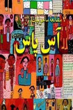 NCERT Aas Paas Textbook For Class-IV (Urdu)