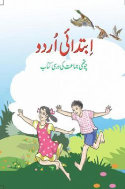 NCERT Ibtedai Urdu Textbook For Class-IV