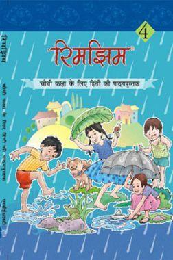 रिमझिम चौथी कक्षा के लिए हिंदी की पाठ्यपुस्तक