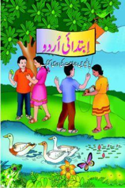 NCERT Ibtedai Urdu Textbook For Class-V
