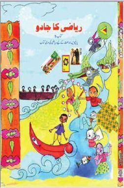 NCERT Riyazi Ka Jadu Textbook For Class-V  (Urdu)