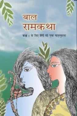बाल रामकथा कक्षा ६ के लिए हिंदी की पूरक पाठ्यपुस्तक
