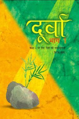 दूर्वा भाग-१ कक्षा ६ के लिए हिंदी की पाठ्यपुस्तक