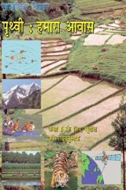 पृथ्वी : हमारा आवास सामाजिक विज्ञान कक्षा ६ के लिए भूगोल की पाठ्यपुस्तक