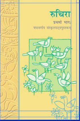 रुचिरा भाग-१ कक्षा ६ के लिए संस्कृत की पाठ्यपुस्तक