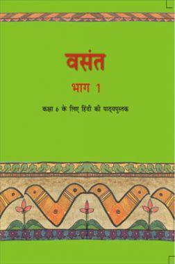 वसंत भाग-१ कक्षा ६ के लिए हिंदी की पाठ्यपुस्तक