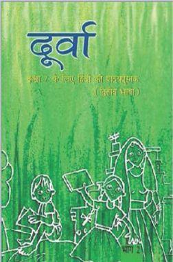 दूर्वा कक्षा सातवीं के लिए हिंदी की पाठ्यपुस्तक