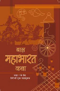 बाल महाभारत कथा कक्षा सातवीं के लिए हिंदी की पूरक पाठ्यपुस्तक
