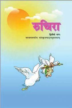 रुचिरा भाग-२ कक्षा सातवीं के लिए संस्कृत की पाठ्यपुस्तक