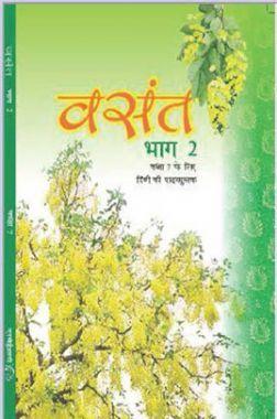 वसंत भाग-२ कक्षा सातवीं के लिए हिंदी की पाठ्यपुस्तक