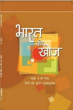 भारत की खोज कक्षा आठवीं के लिए हिंदी की पूरक पाठ्यपुस्तक