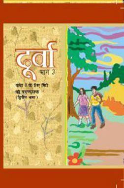 दूर्वा भाग-३ कक्षा आठवीं के लिए हिंदी की पाठ्यपुस्तक