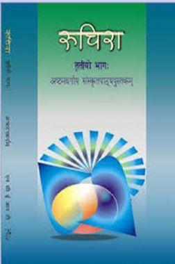 रुचिरा भाग-3 कक्षा आठवीं के लिए संस्कृत की पाठ्यपुस्तक