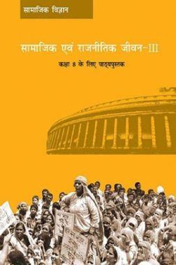 सामाजिक एवं राजनितिक जीवन-3 सामाजिक विज्ञान कक्षा आठवीं के लिए पाठ्यपुस्तक
