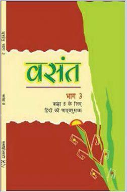 वसंत भाग-3 कक्षा आठवीं के लिए हिंदी की पाठ्यपुस्तक
