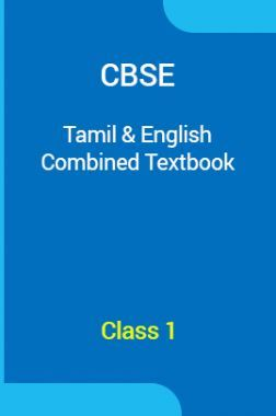 CBSE Tamil & English Combined Textbook For Class 1