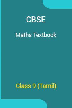 CBSE Maths Textbook For Class 9 (Tamil)