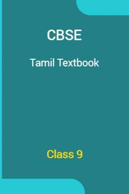 CBSE Tamil Textbook For Class 9