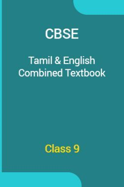 CBSE Tamil & English Combined Textbook For Class 9
