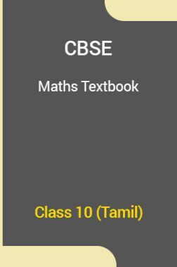 CBSE Maths Textbook For Class 10 (Tamil)