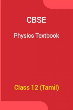 CBSE Physics Textbook For Class 12 (Tamil)