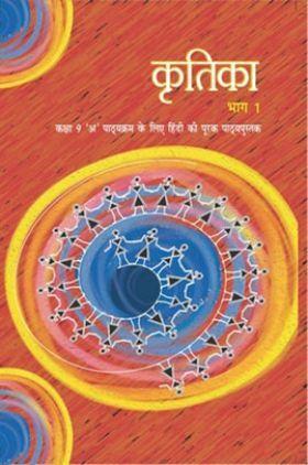 NCERT Hindi Kritika Part-1 Textbook For Class IX