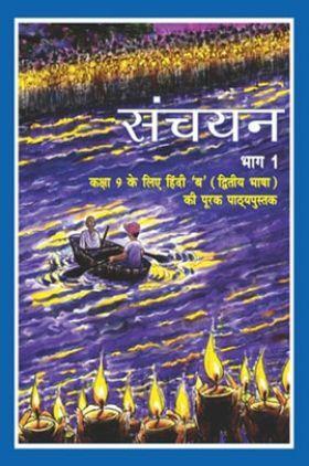 NCERT Hindi Sanchyan Textbook For Class IX