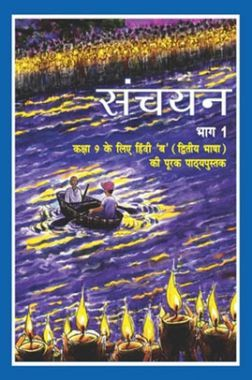 NCERT Hindi Sanchyan Textbook For Class IX