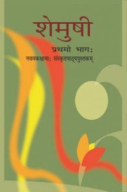 NCERT Sanskrit Shemushi Textbook For Class IX