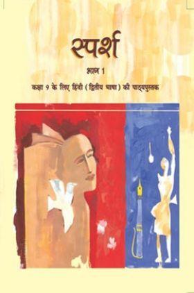 NCERT Hindi Sparsh Textbook For Class IX