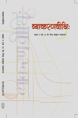 NCERT व्याकरणवीथि: Textbook For Class IX & X