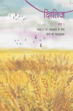 NCERT Hindi Kshitiz Textbook For Class IX
