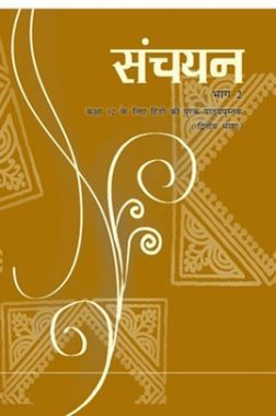 NCERT Hindi Sanchyan-2 Textbook For Class X