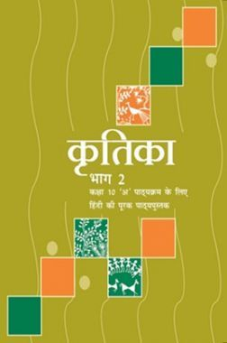 NCERT Hindi Kritika Bhag-2 Textbook For Class X