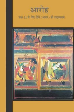 NCERT Hindi Aaroh Bhag-1 Textbook For Class XI